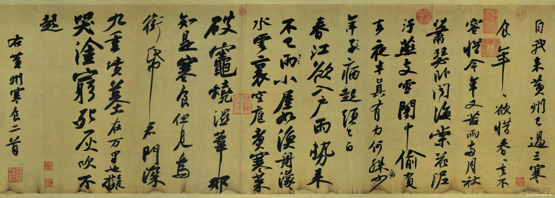 台湾故宫藏苏轼苏东坡行书《黄州寒食帖》高清