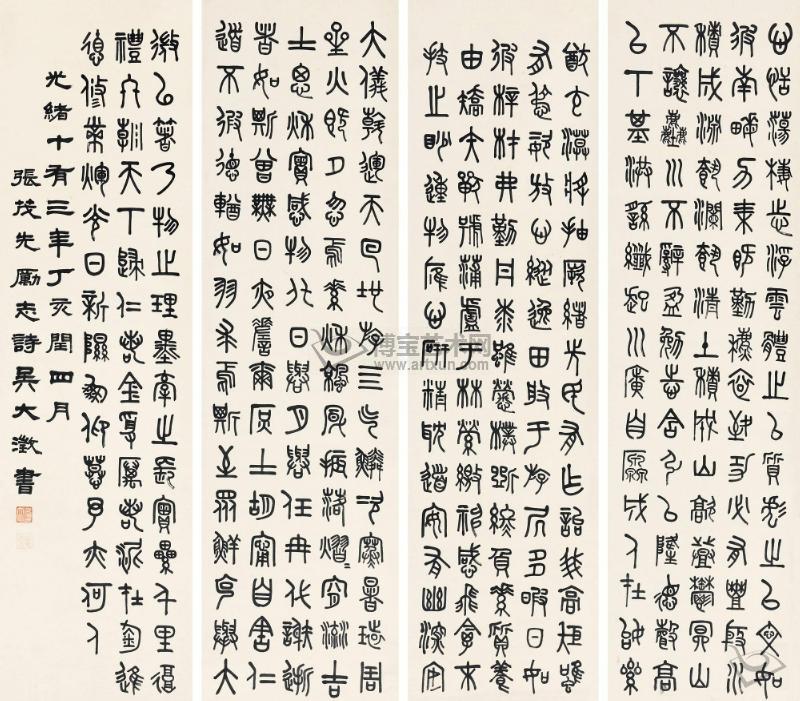 清代吴大澄篆书作品欣赏