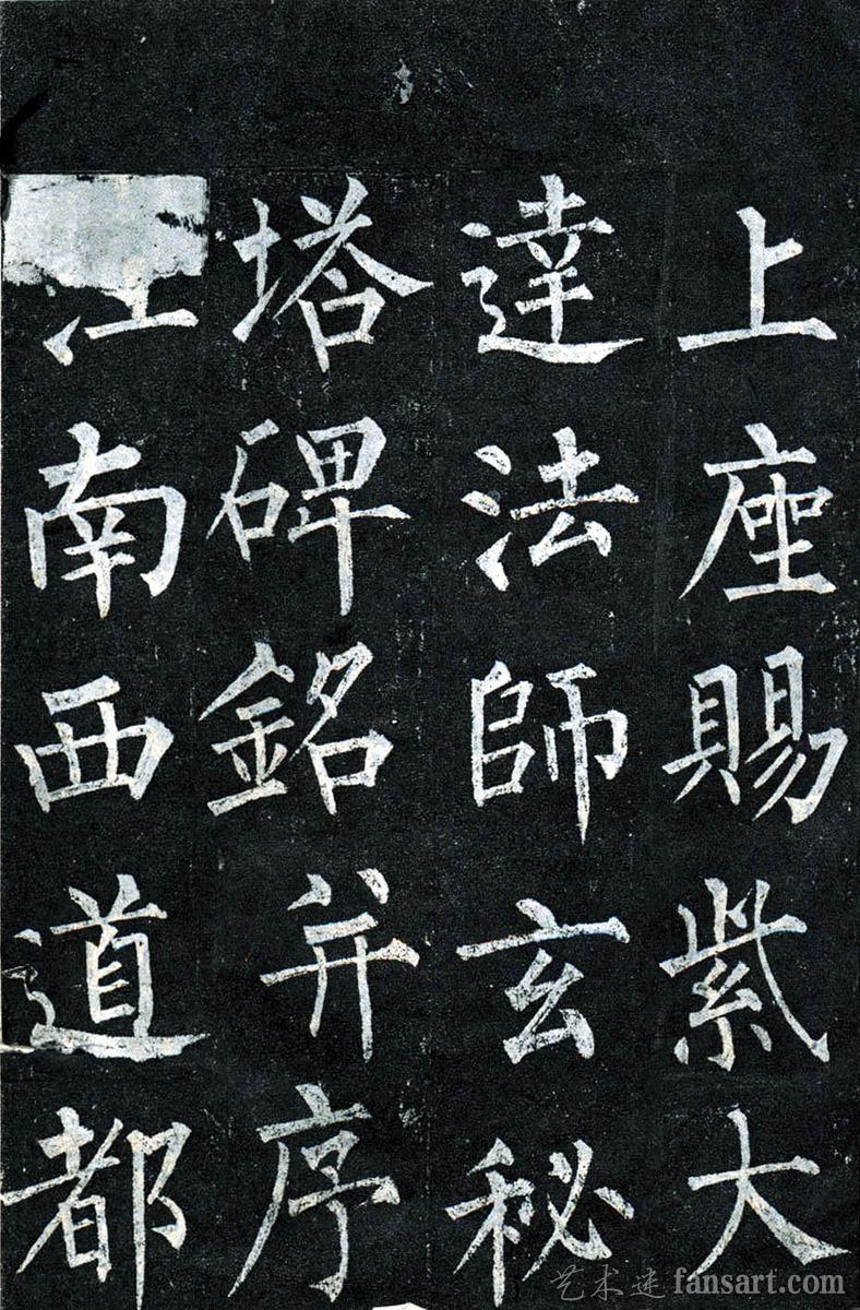 柳公权 楷书《玄秘塔碑》
