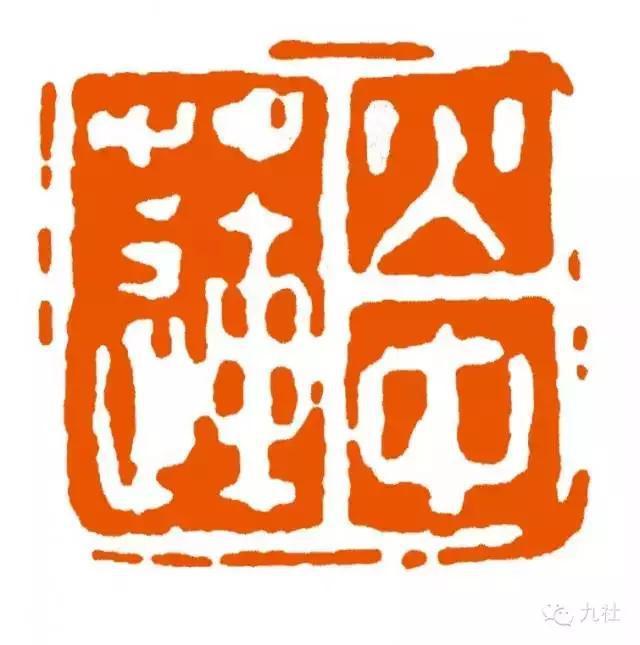 西泠八家 篆刻作品高清欣赏