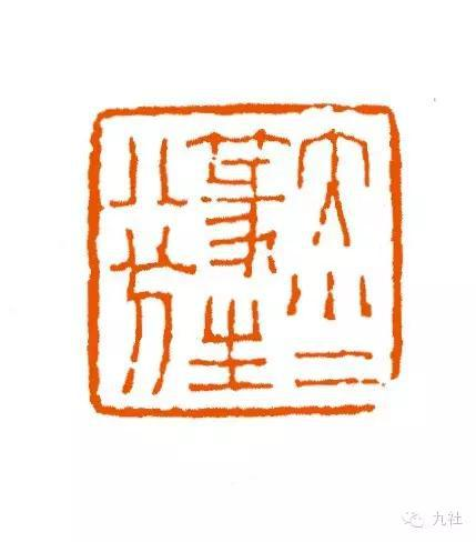 .七字排列任其笔画多寡,占位不均,字字独立又相互照应,留白相互