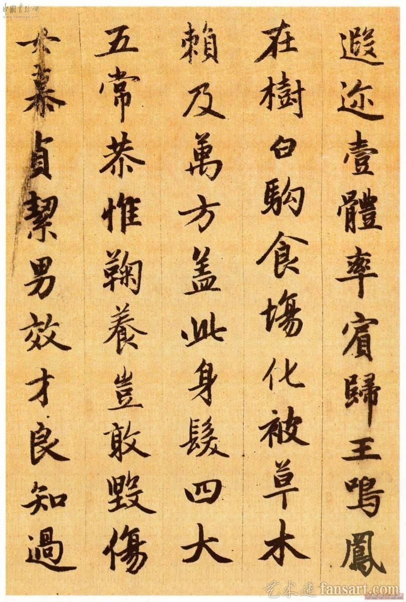 赵孟頫行书千字文