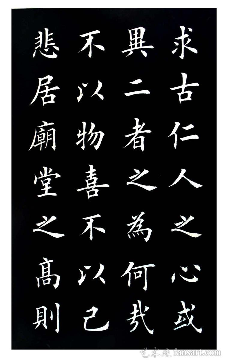 当代书法名家 田英章楷书欣赏图片