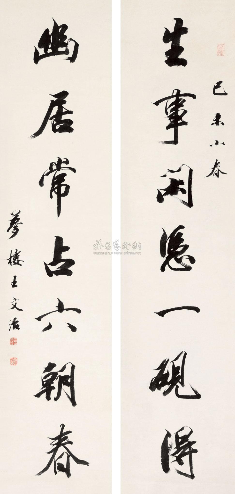 清代书法四大家之淡墨探花王文治书法欣赏图片