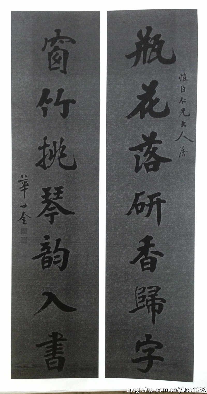 书法 历代名家书法     阅《华世奎书法作品集》时,对其中一些对联