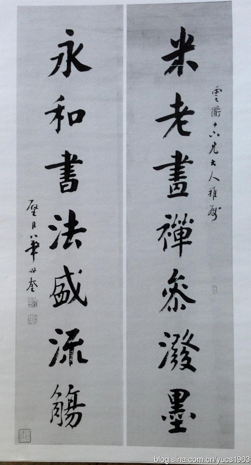 清代书法名家华世奎行书《对联欣赏》图片