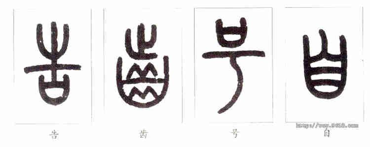 小篆的入门教程 结构及笔画写法
