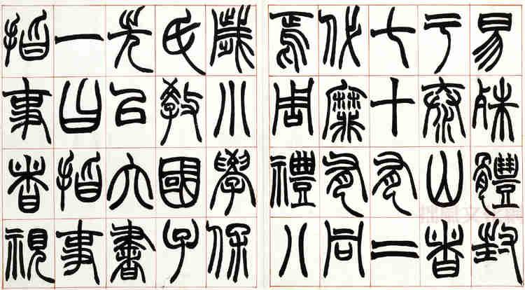 清代赵之谦 篆书说文解字序