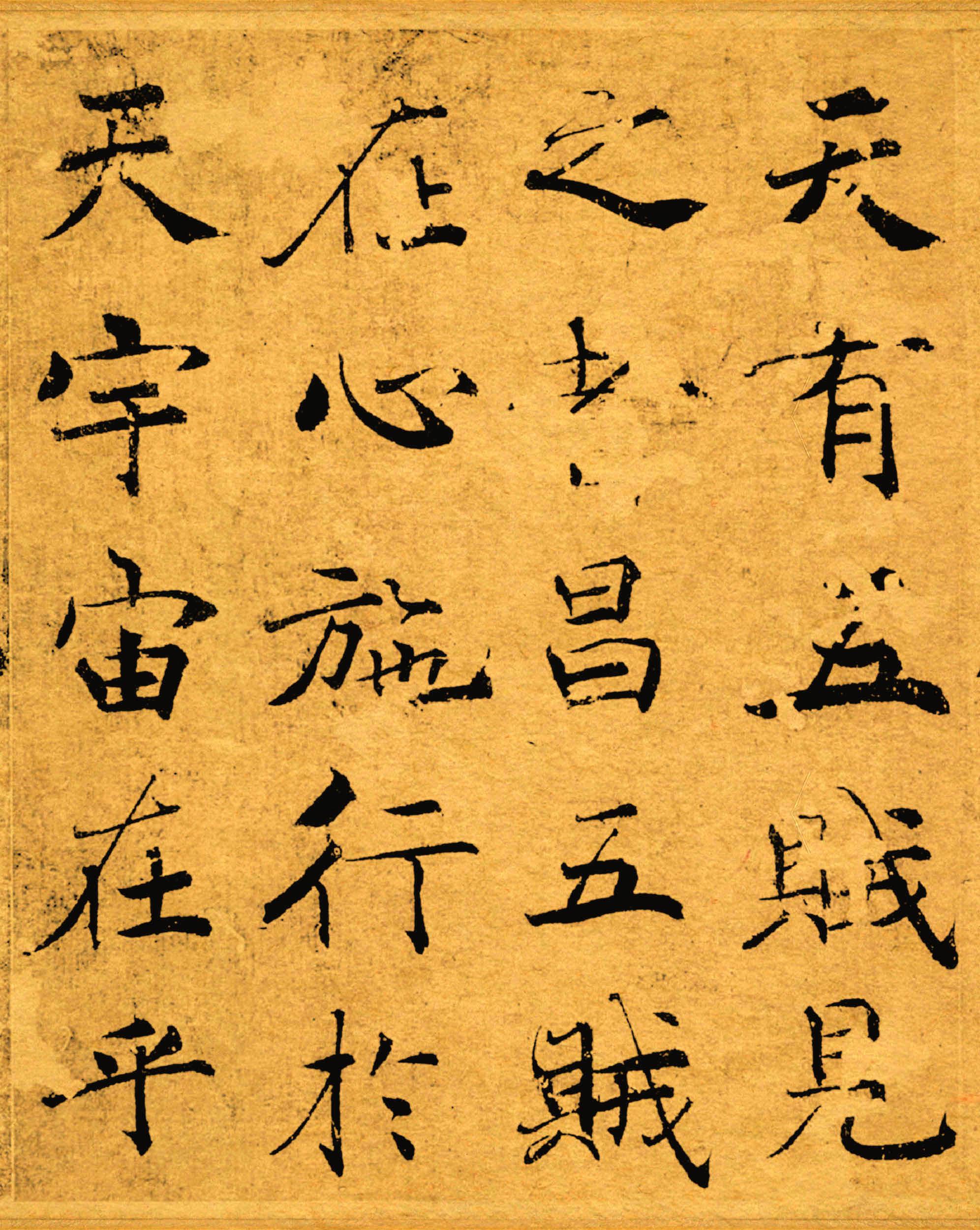 褚遂良 阴符经 的3种高清 原色版 二玄社墨迹版 小字阴符经