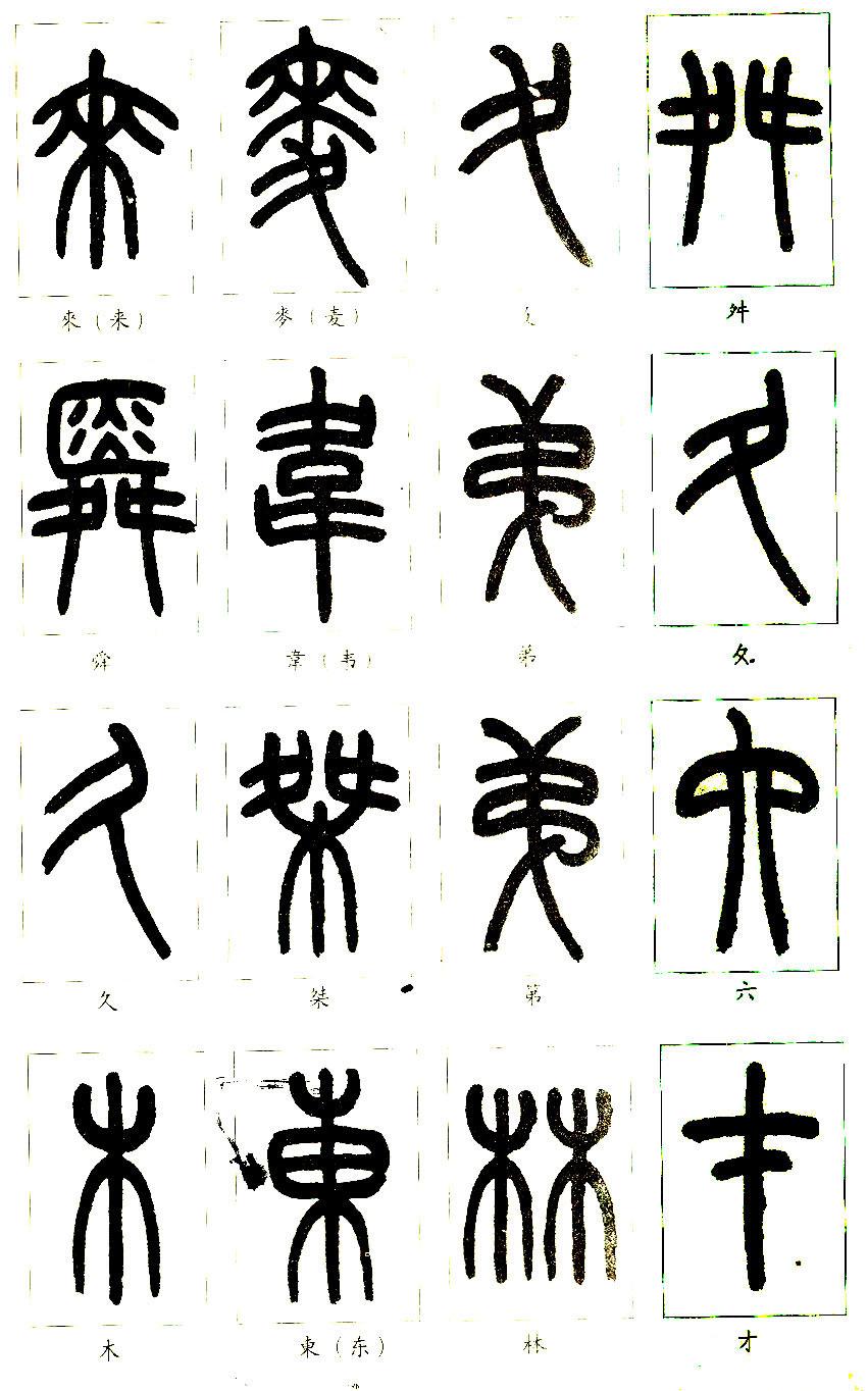 近代篆书名家讲篆书偏旁部首