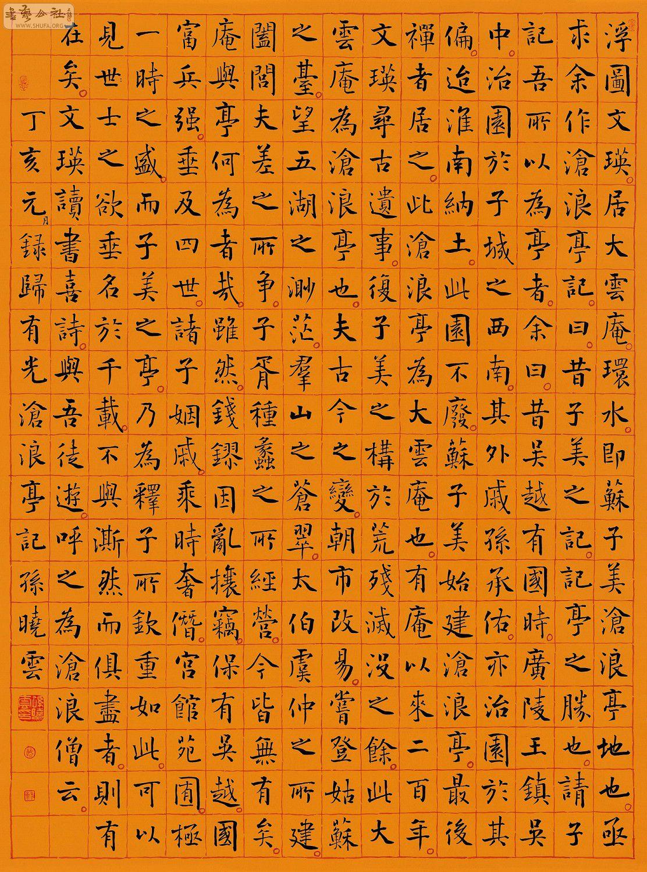 当代名家孙晓云书法作品欣赏