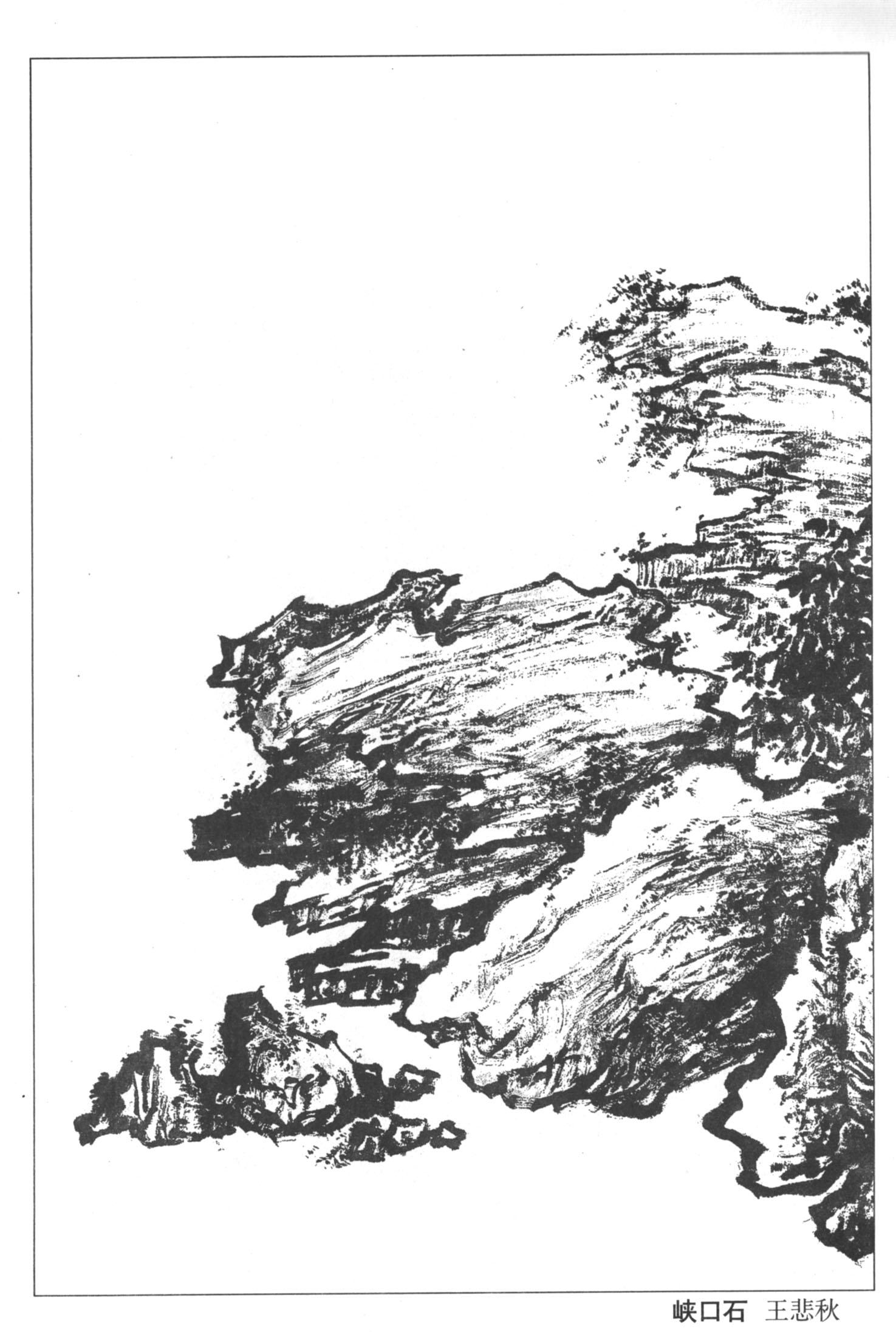 法 山水 树石草木的画法